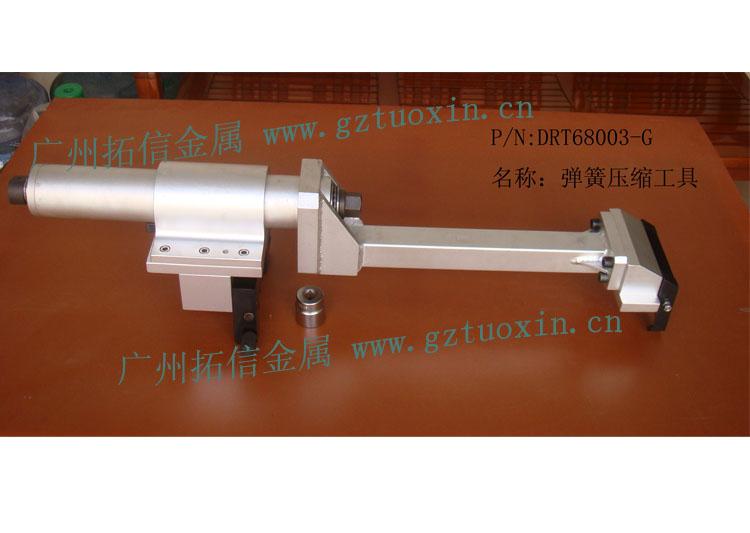 上海DRT68003弹簧压缩工具