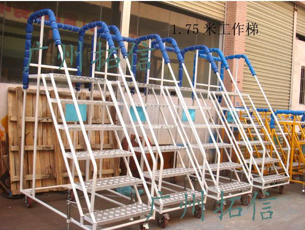 广西1.75米飞机维修梯工作梯