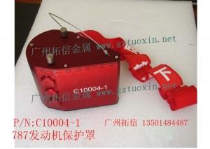 C10004-1飞机发动机表面保护罩